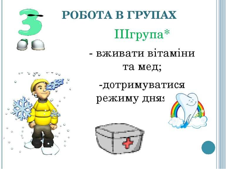 РОБОТА В ГРУПАХ ІІІгрупа* - вживати вітаміни та мед; -дотримуватися режиму дн...