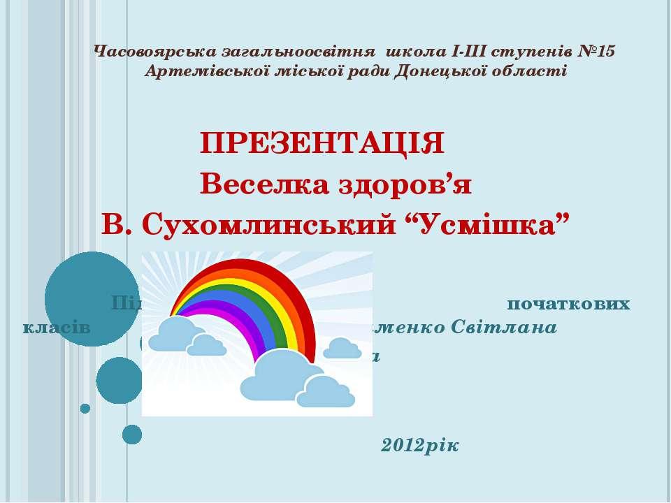 Часовоярська загальноосвітня школа I-III ступенів №15 Артемівської міської ра...