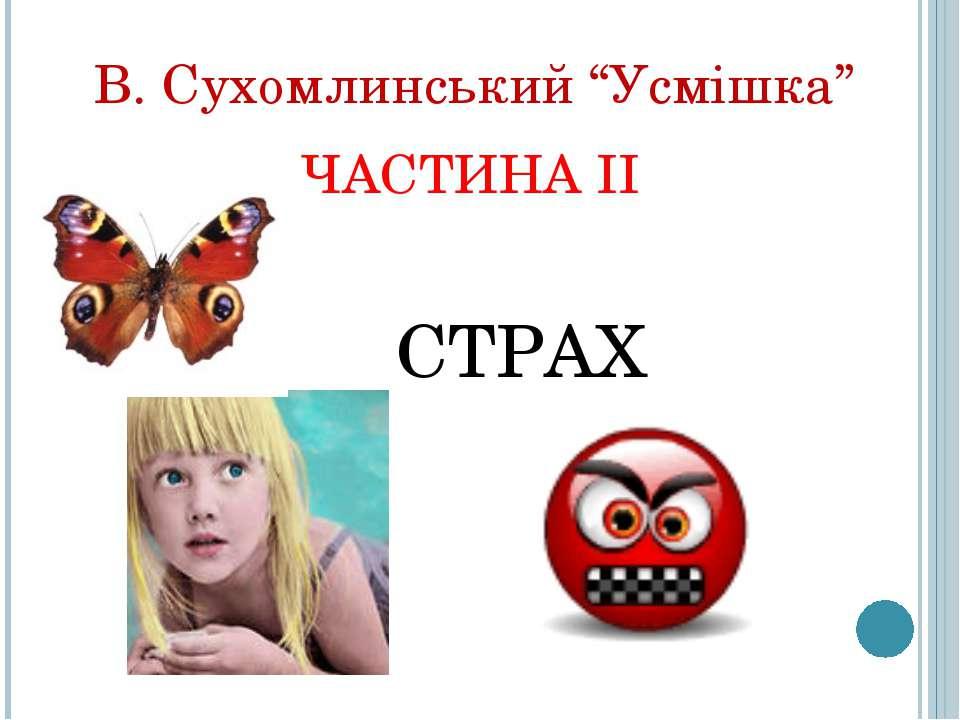 """ЧАСТИНА ІІ СТРАХ В. Сухомлинський """"Усмішка"""""""