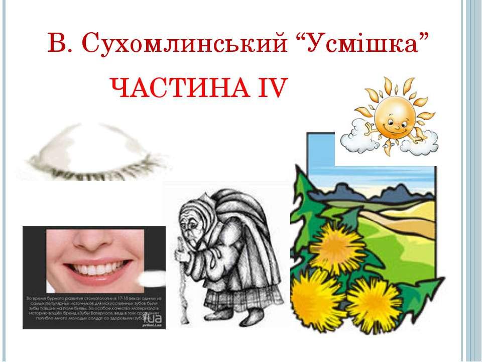 """ЧАСТИНА ІV В. Сухомлинський """"Усмішка"""""""