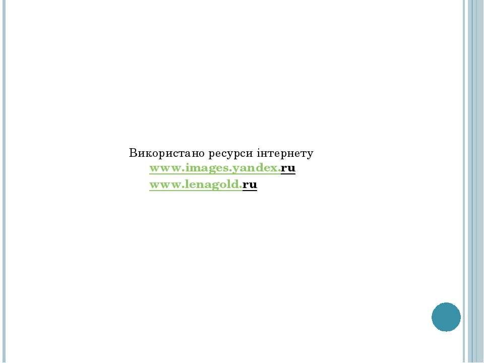 Використано ресурси інтернету www.images.yandex.ru www.lenagold.ru