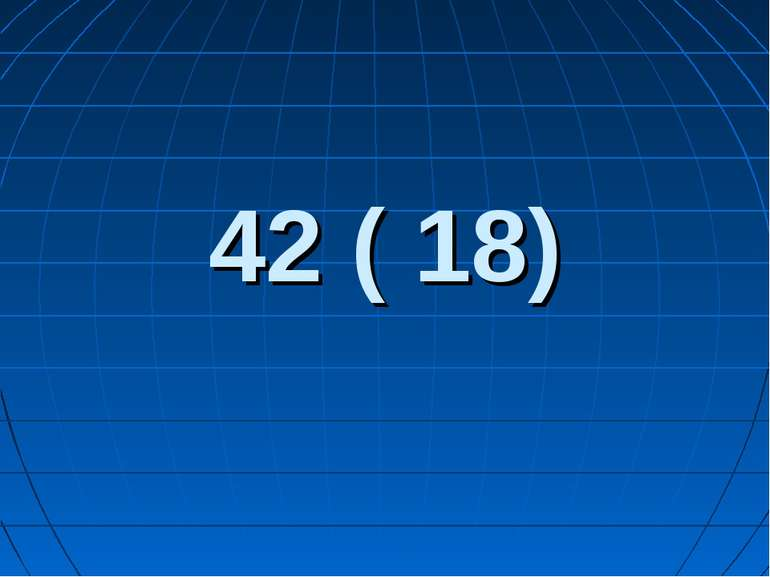 42 ( 18)