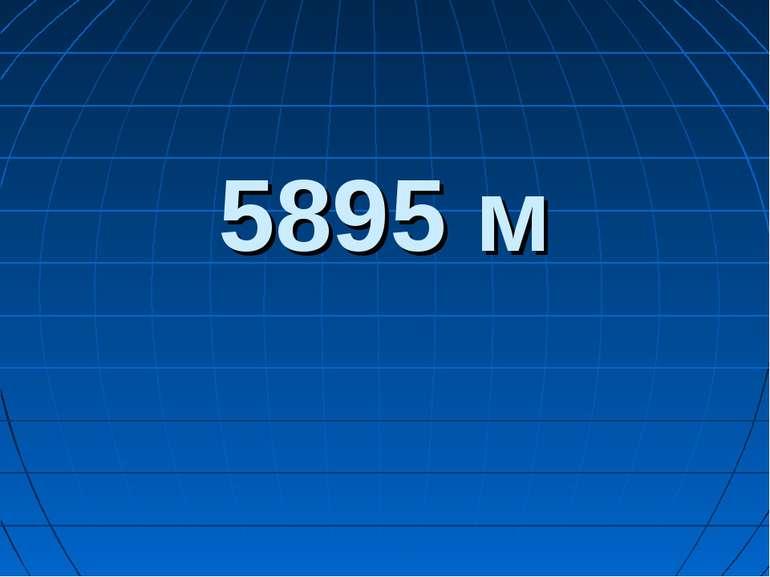 5895 м