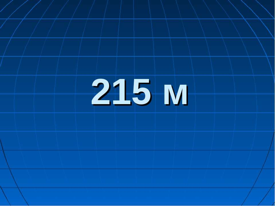215 м