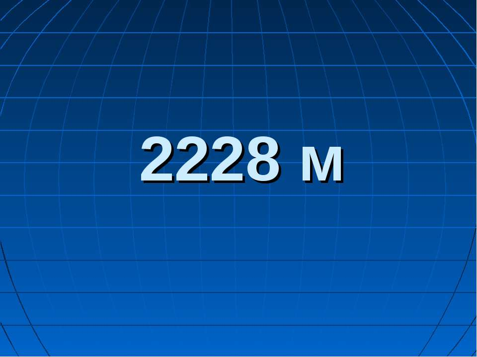 2228 м