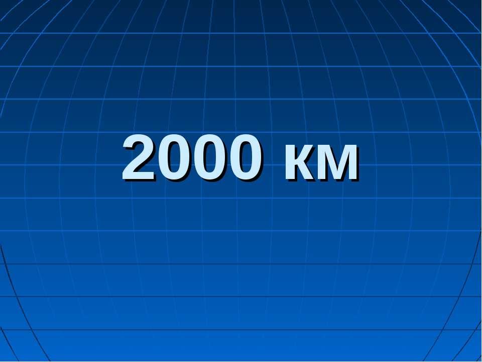 2000 км