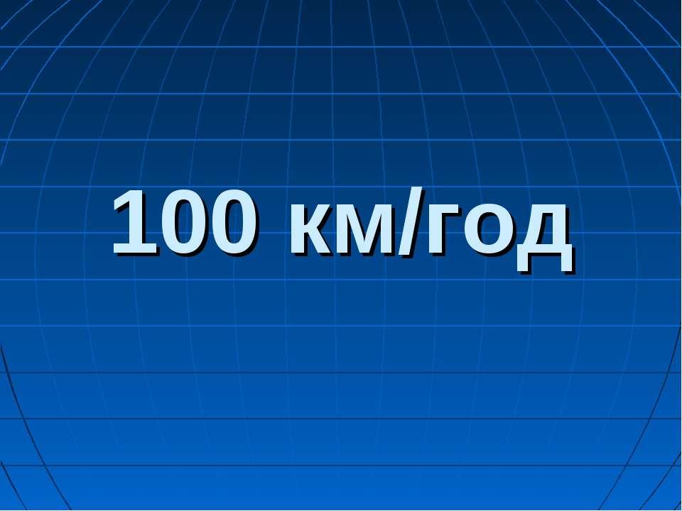 100 км/год