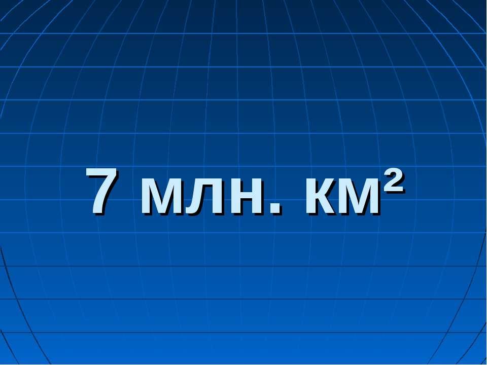 7 млн. км²