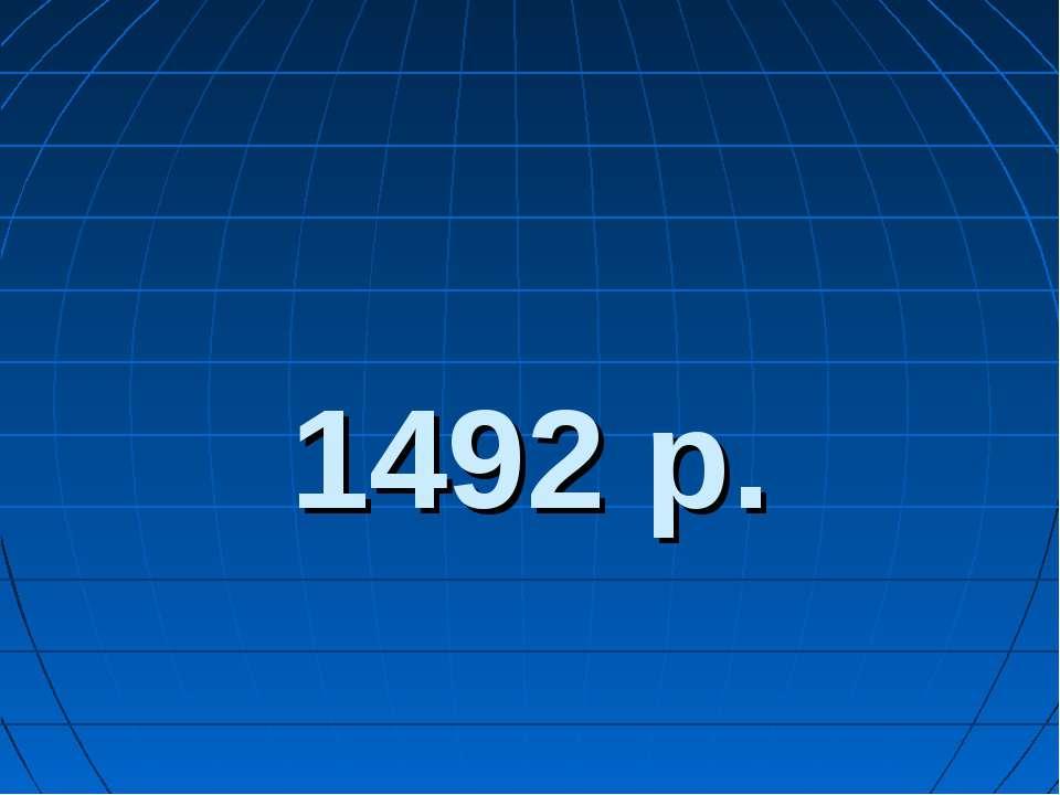 1492 р.