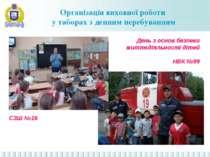 Організація виховної роботи у таборах з денним перебуванням День з основ безп...