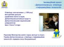 Олімпіаду започатковано у 1999 році методичним центром управління освіти та н...