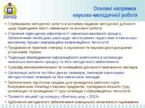 Основні напрямки науково-методичної роботи Спрямування методичної роботи в на...