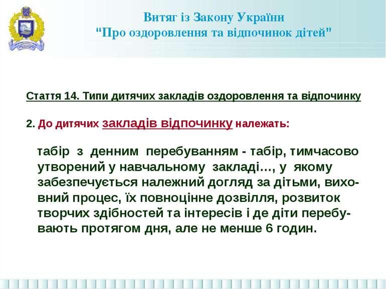 """Витяг із Закону України """"Про оздоровлення та відпочинок дітей"""" Стаття 14. Тип..."""