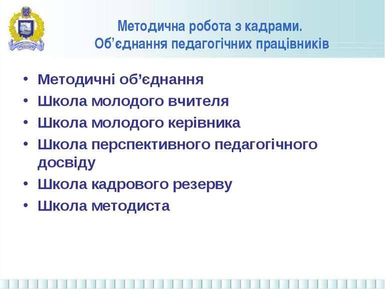 Методична робота з кадрами. Об'єднання педагогічних працівників Методичні об'...