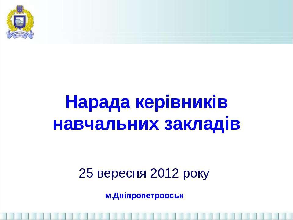 Нарада керівників навчальних закладів 25 вересня 2012 року м.Дніпропетровськ