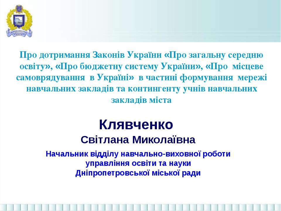 Про дотримання Законів України «Про загальну середню освіту», «Про бюджетну с...