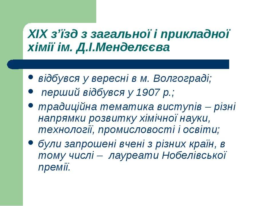 ХІХ з'їзд з загальної і прикладної хімії ім. Д.І.Менделєєва відбувся у вересн...