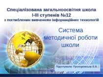 Спеціалізована загальноосвітня школа І-ІІІ ступенів №12 з поглибленим вивченн...