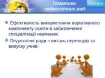 Тематика педагогічних рад Ефективність використання варіативного компоненту о...