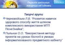 """Перелік шкільних творчих об`єднань Творчі групи Черноводська Л.В. """"Розвиток н..."""