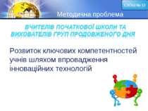 Методична проблема СЗОШ № 12 Розвиток ключових компетентностей учнів шляхом в...