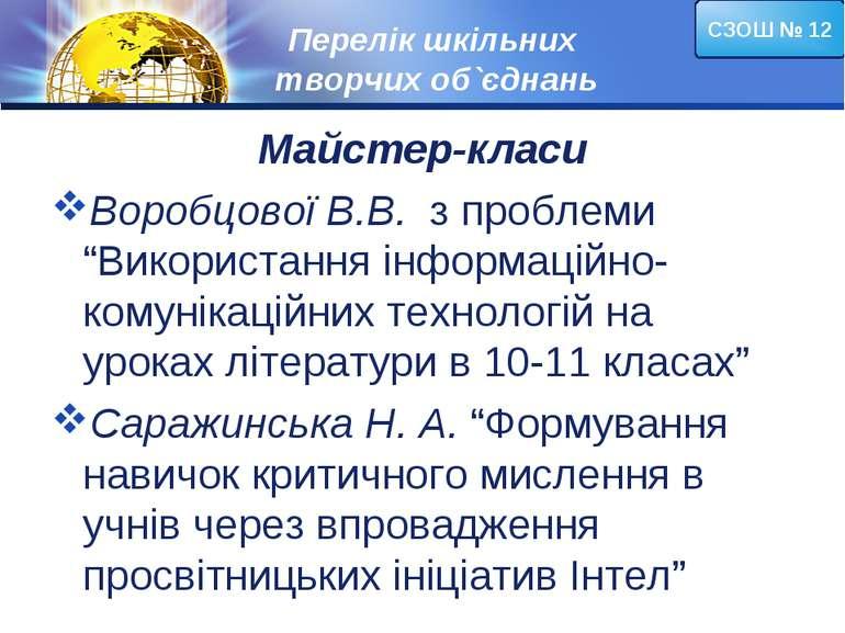 """Перелік шкільних творчих об`єднань Майстер-класи Воробцової В.В. з проблеми """"..."""