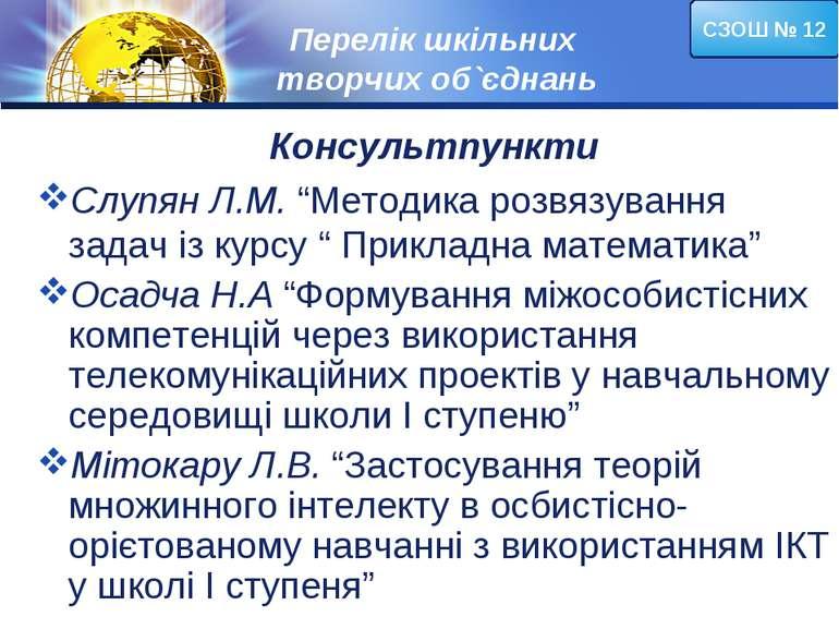 """Перелік шкільних творчих об`єднань Консультпункти Слупян Л.М. """"Методика розвя..."""