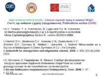 Main achievements & results . Спільні наукові праці в рамках МНДО Статті, що ...