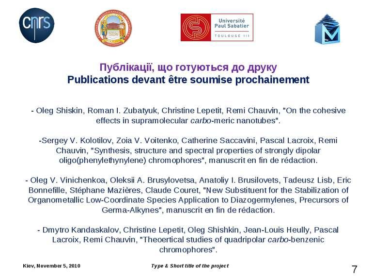 Публікації, що готуються до друку Publications devant être soumise prochainem...