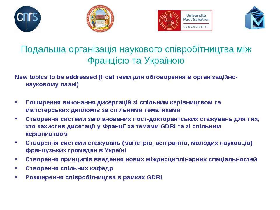 Подальша організація наукового співробітництва між Францією та Україною New t...