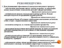 РЕКОМЕНДУЄМО: 5. Для підвищення ефективності навчально-виховного процесу: - з...