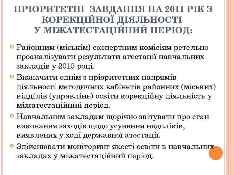ПРІОРИТЕТНІ ЗАВДАННЯ НА 2011 РІК З КОРЕКЦІЙНОЇ ДІЯЛЬНОСТІ У МІЖАТЕСТАЦІЙНИЙ П...