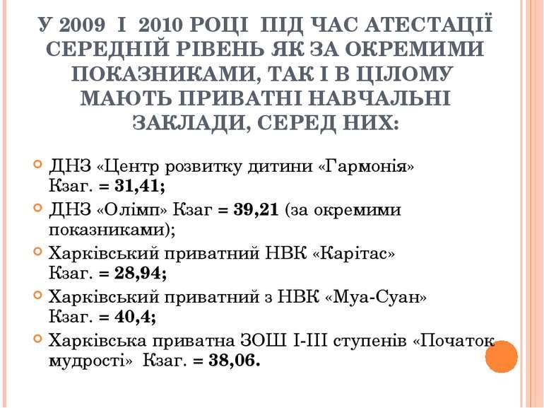 У 2009 І 2010 РОЦІ ПІД ЧАС АТЕСТАЦІЇ СЕРЕДНІЙ РІВЕНЬ ЯК ЗА ОКРЕМИМИ ПОКАЗНИКА...