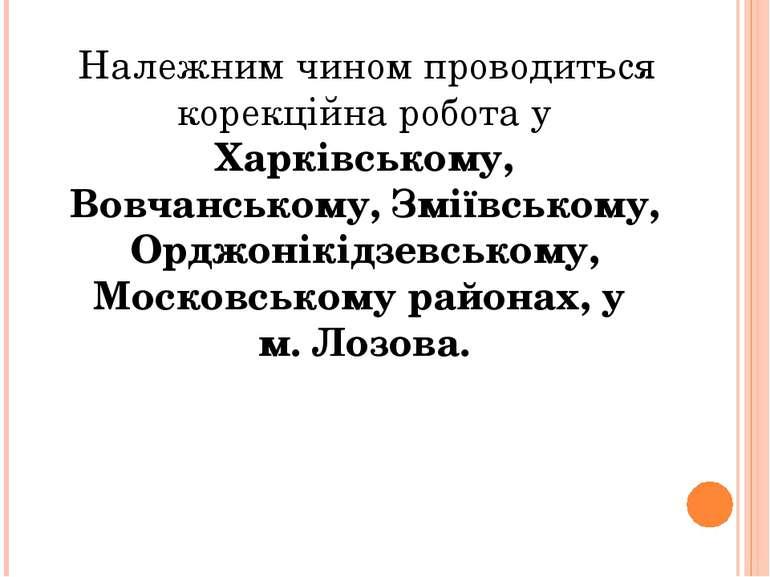 Належним чином проводиться корекційна робота у Харківському, Вовчанському, Зм...