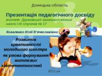 Презентація педагогічного досвіду вчителя Дружківської загальноосвітньої школ...