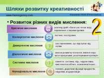 Шляхи розвитку креативності Розвиток різних видів мислення: Коваленко Юлія В'...