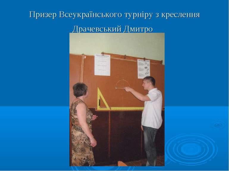 Призер Всеукраїнського турніру з креслення Драчевський Дмитро