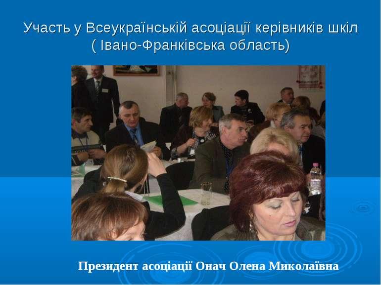 Участь у Всеукраїнській асоціації керівників шкіл ( Івано-Франківська область...