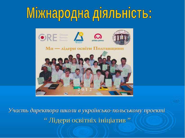 """Участь директора школи в українсько-польському проекті """" Лідери освітніх ініц..."""
