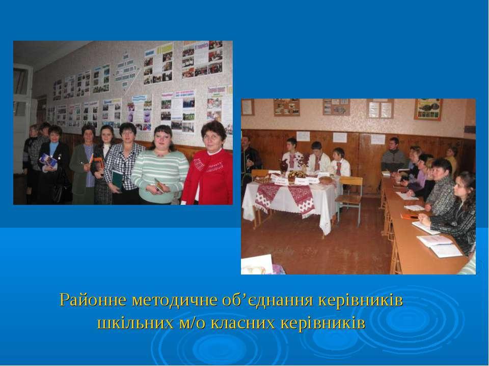 Районне методичне об'єднання керівників шкільних м/о класних керівників