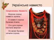 Українське намисто Скоромовка. Намисто Ворона сороці намисто купила. В намист...
