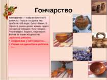 Гончарство Гончарство — найдавніше в світі ремесло. Перша посудина, яку зроби...