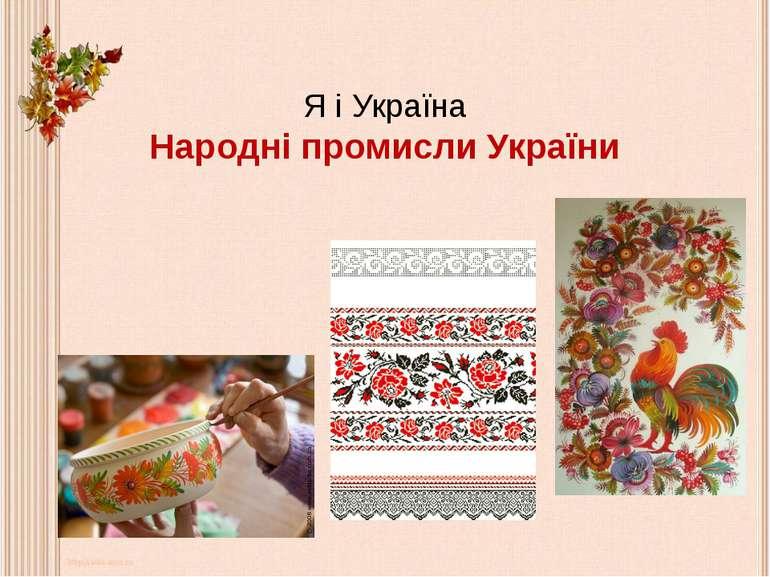 Я і Україна Народні промисли України