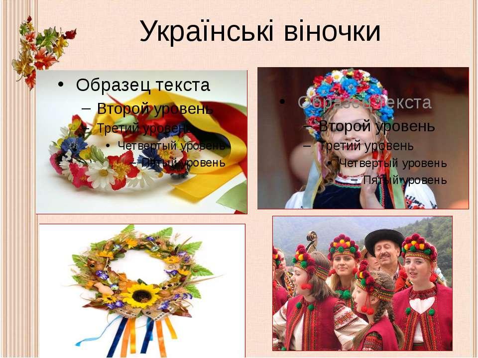 Українські віночки
