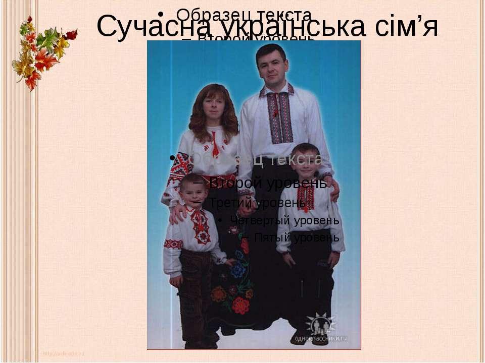 Сучасна українська сім'я