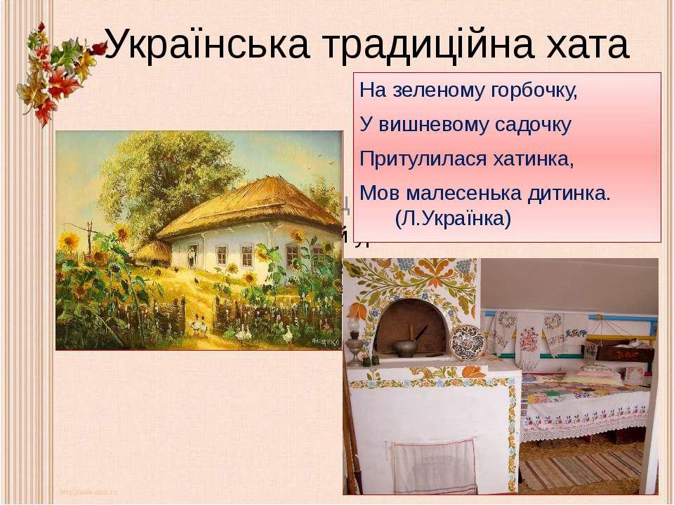 Українська традиційна хата На зеленому горбочку, У вишневому садочку Притулил...