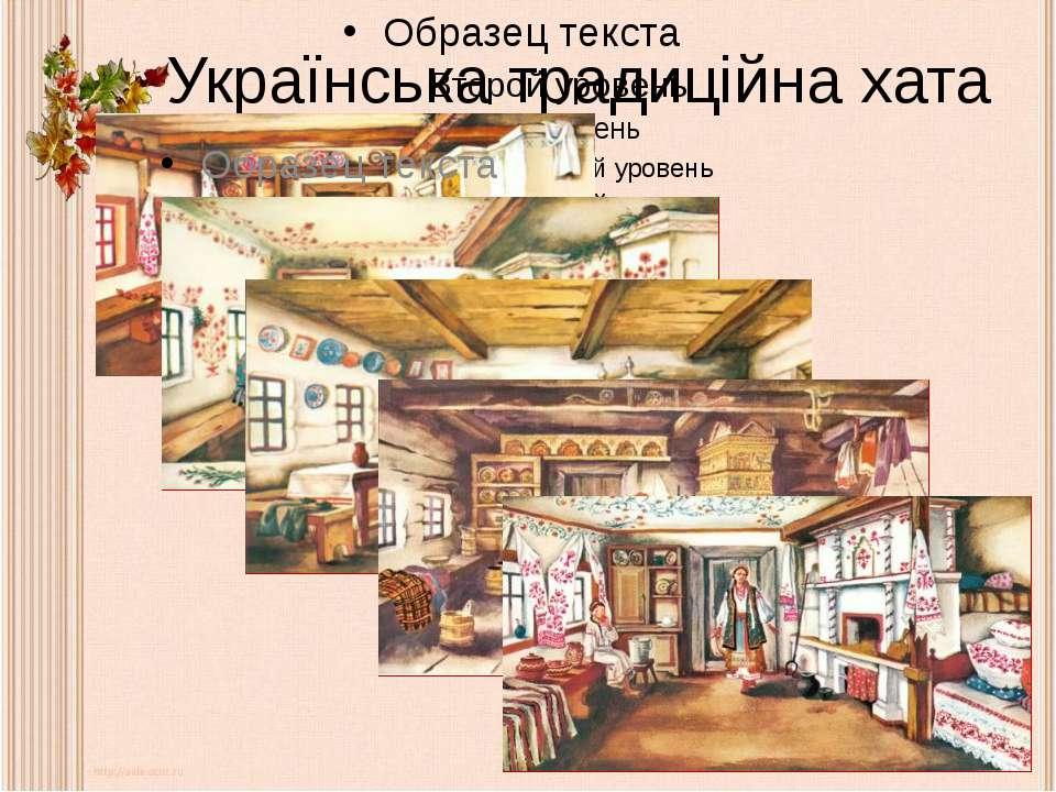 Українська традиційна хата