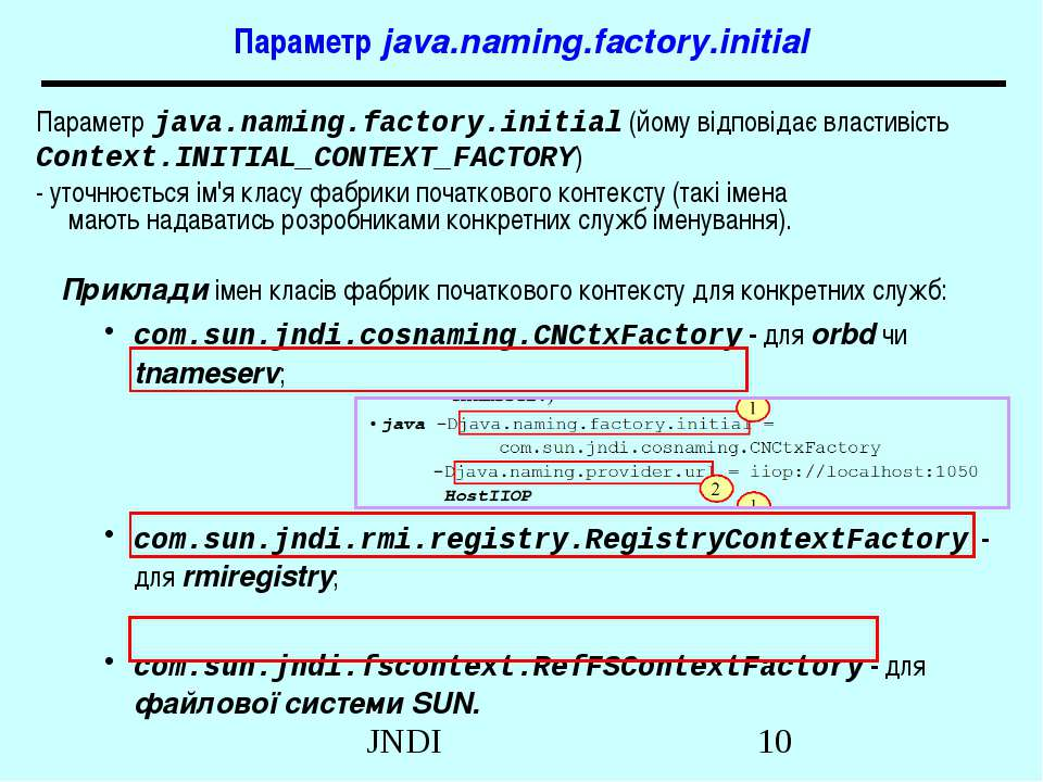 Параметр java.naming.factory.initial Параметр java.naming.factory.initial (йо...