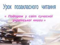 « Подорож у світ сучасної української книги »