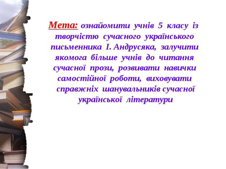 Мета: ознайомити учнів 5 класу із творчістю сучасного українського письменник...